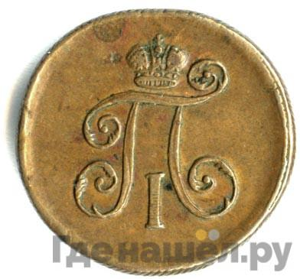 Реверс Деньга 1799 года ЕМ