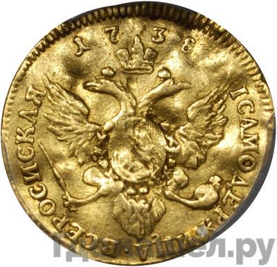 Реверс Червонец 1738 года