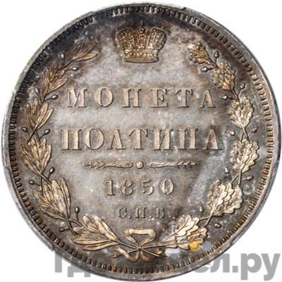 Аверс Полтина 1850 года СПБ ПА