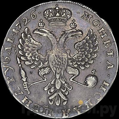 Реверс 1 рубль 1725 года  Московский тип, портрет влево