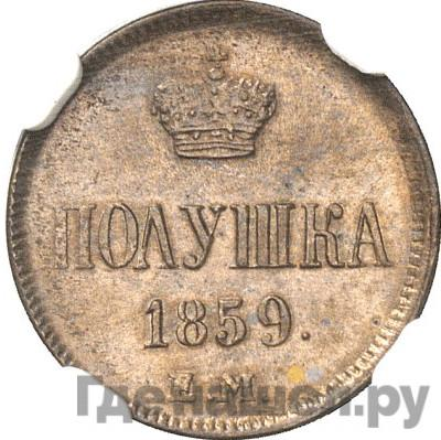 Полушка 1859 года ЕМ  С зубчатым ободком
