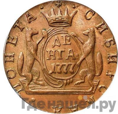 Реверс Денга 1777 года КМ Сибирская монета
