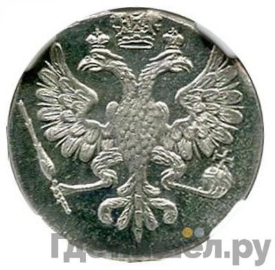Реверс Полполтины 1726 года  Пробные