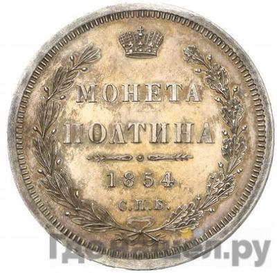 Аверс Полтина 1854 года СПБ НI