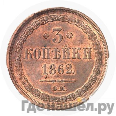 3 копейки 1862 года ВМ