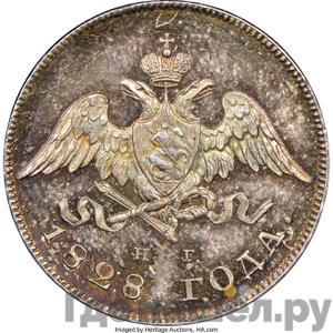 Реверс 20 копеек 1828 года СПБ НГ