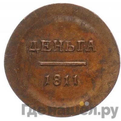Деньга 1811 года ЕМ ИФ Пробная Малый орел    гурт гладкий