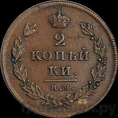 2 копейки 1810 года КМ МК