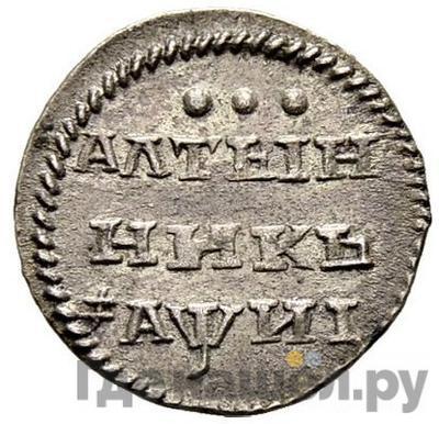 Аверс Алтынник 1718 года