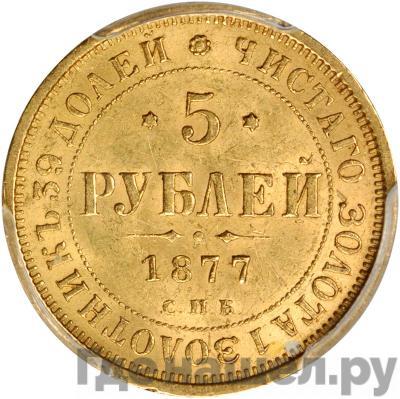 5 рублей 1877 года СПБ НI