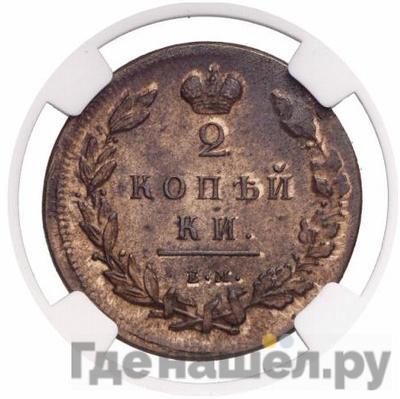 2 копейки 1810 года ЕМ НМ   Широкий венок