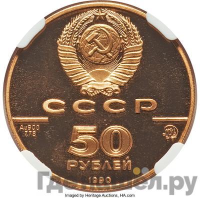 Реверс 50 рублей 1990 года ММД 500-летие единого Русского государства церковь Архангела Гавриила