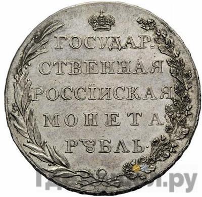 Реверс 1 рубль 1801 года АI Пробный, с орлом на аверсе
