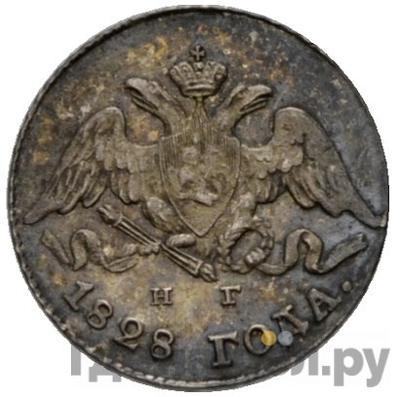 Реверс 5 копеек 1828 года СПБ НГ