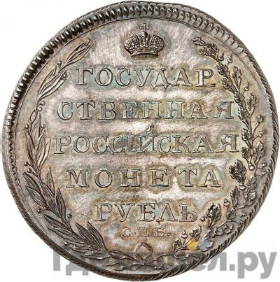 Реверс 1 рубль 1802 года СПБ АИ