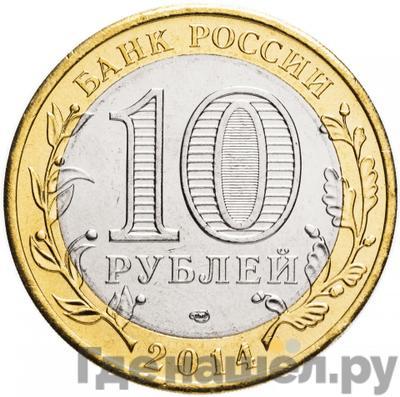 Реверс 10 рублей 2014 года СПМД . Реверс: Российская Федерация Тюменская область