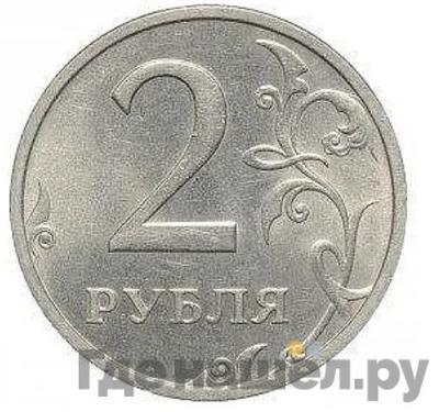 Аверс 2 рубля 2001 года ММД