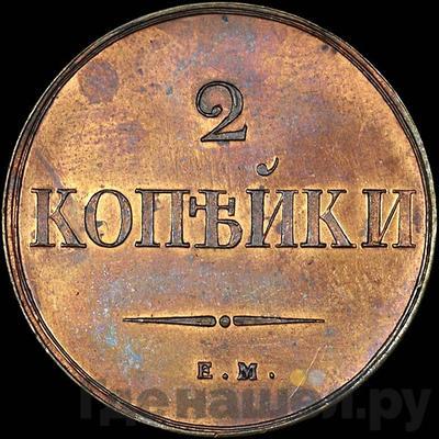 Аверс 2 копейки 1833 года ЕМ ФХ