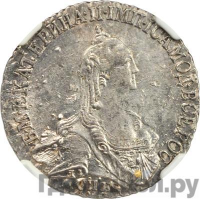 Аверс 20 копеек 1769 года СПБ