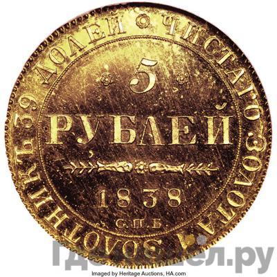 Аверс 5 рублей 1838 года СПБ ПД