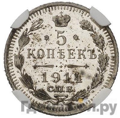 Аверс 5 копеек 1914 года СПБ ВС