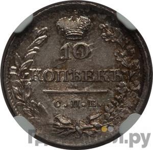 10 копеек 1823 года СПБ ПД