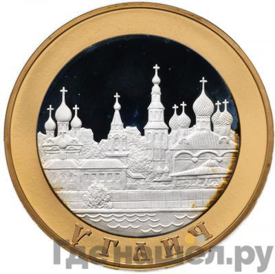 Аверс 5 рублей 2004 года СПМД Золотое кольцо Углич