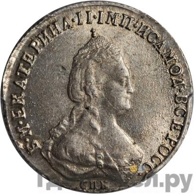 Аверс 20 копеек 1785 года СПБ