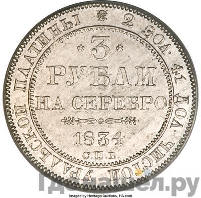 Аверс 3 рубля 1834 года СПБ