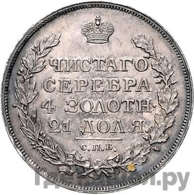 Реверс 1 рубль 1820 года СПБ ПД