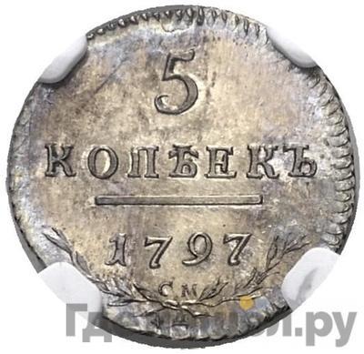 Аверс 5 копеек 1797 года СМ ФЦ Утяжеленные