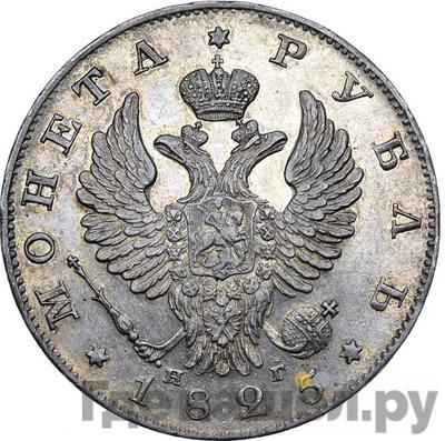 Аверс 1 рубль 1825 года СПБ НГ