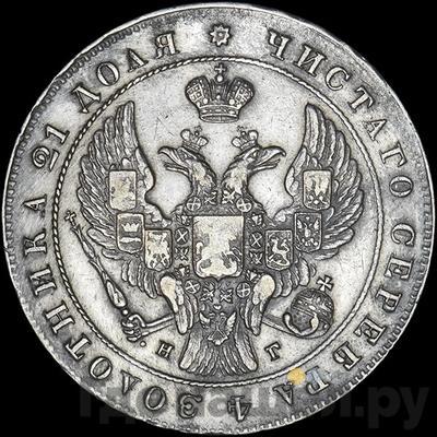 Реверс 1 рубль 1841 года СПБ НГ