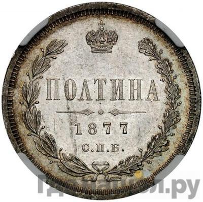 Полтина 1877 года СПБ НI  Орел больше
