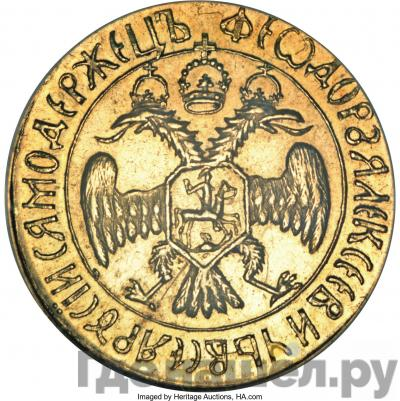 Аверс Жалованный золотой 1676 года  - 1682 Федор Алексеевич   Новодел  2 угорских