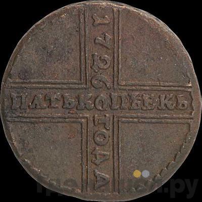 Аверс 5 копеек 1726 года НД   Год над номиналом