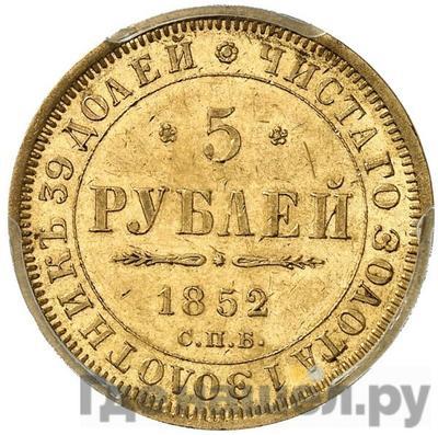 Аверс 5 рублей 1852 года СПБ АГ