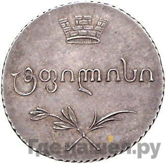 Пули 1804 года  Для Грузии   Новодел