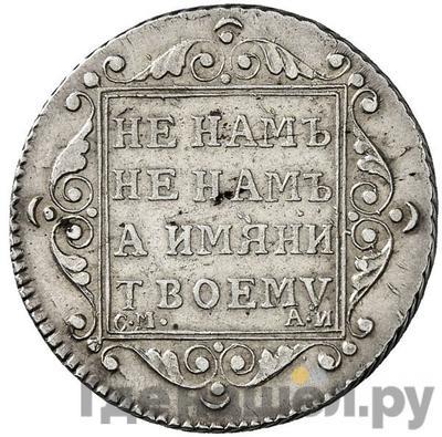 Аверс Полуполтинник 1801 года СМ АИ