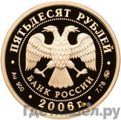 Реверс 50 рублей 2006 года ММД . Реверс: XX Олимпийские зимние игры Турин