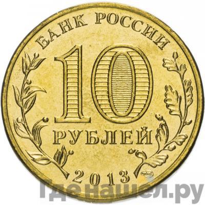 Реверс 10 рублей 2013 года СПМД Города воинской славы Брянск