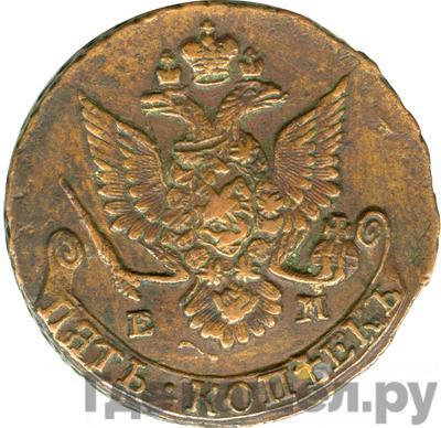 Реверс 5 копеек 1788 года ЕМ