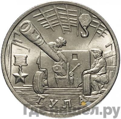 Аверс 2 рубля 2000 года ММД Тула