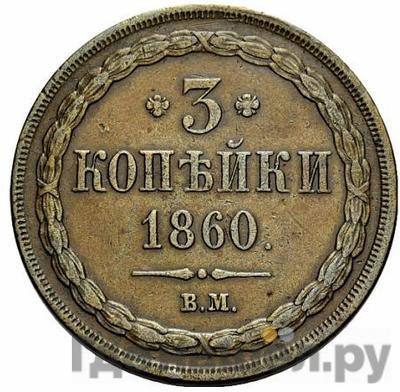 3 копейки 1860 года ВМ  Хвост Варшавский