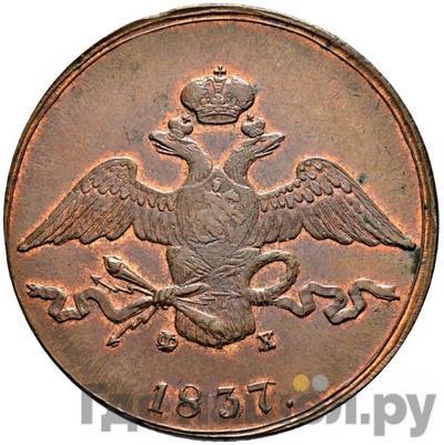 Реверс 10 копеек 1837 года ЕМ ФХ