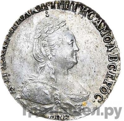 Аверс Гривенник 1787 года СПБ
