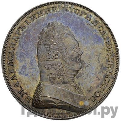 1 рубль 1806 года  Пробный, Портрет в военном мундире  Орел в кольце, дата 180 .