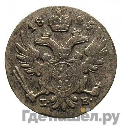 Аверс 5 грошей 1825 года IВ Для Польши