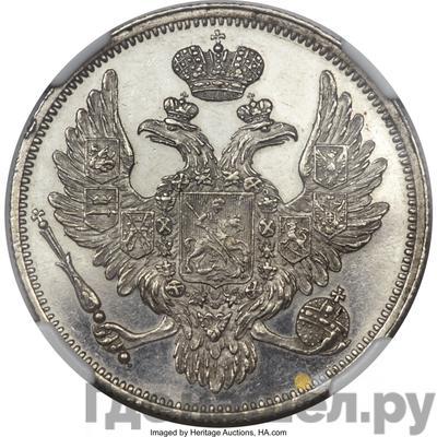 Реверс 6 рублей 1832 года СПБ