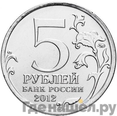Реверс 5 рублей 2012 года ММД Сражения 1812. Реверс: Лейпцигское сражение